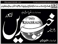 Daily Khabrain Pakistan