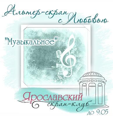 """Альтер-скрап """"Музыкальное"""" до 09/05"""