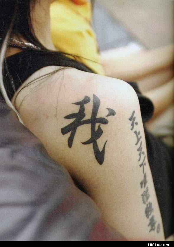 Jennifer Conway Chinese Symbols Tattoos Meanings
