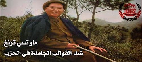 ماو تسي تونغ  : ضد القوالب الجامدة في الحزب