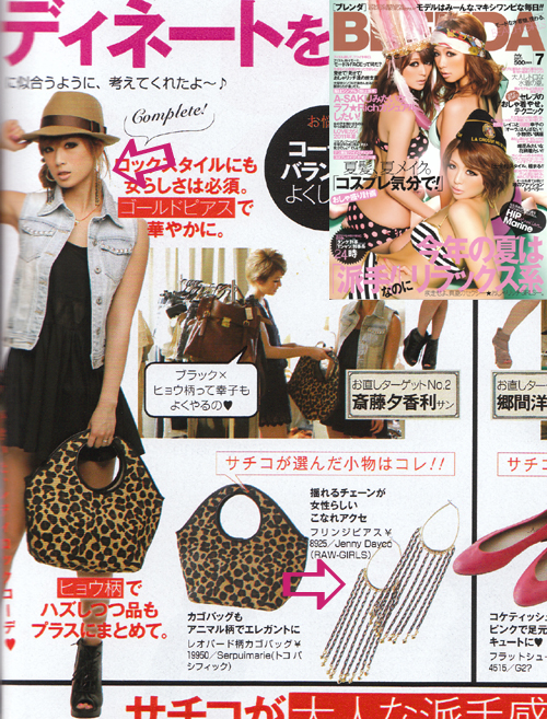 Blenda magazine Japan features Jenny Dayco earrings