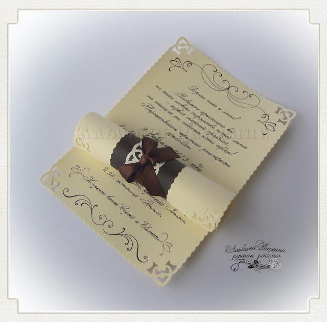 Свитки. Приглашения на свадьбу ручной работы.