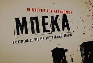 οι ιστοριες του αστυνομου μπεκα, istories astynomou mpeka