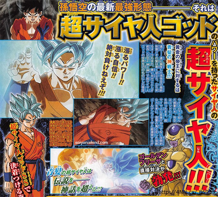 Goku mendapatkan wujud baru dalam Dragon Ball Z: Fukkatsu no F