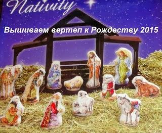 СП Вышиваем вертеп к Рождеству 2015