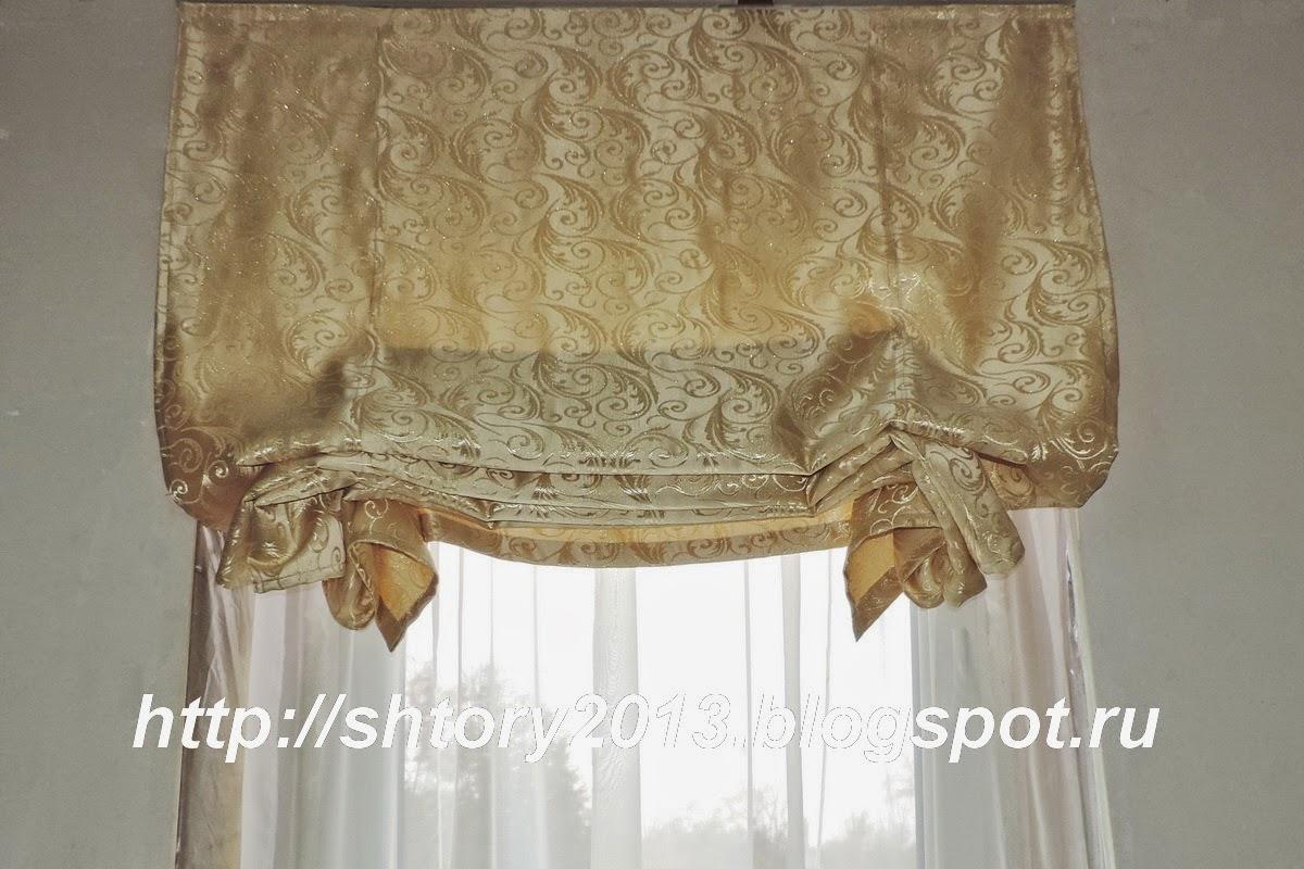 Римские шторы с мягкими складками своими руками