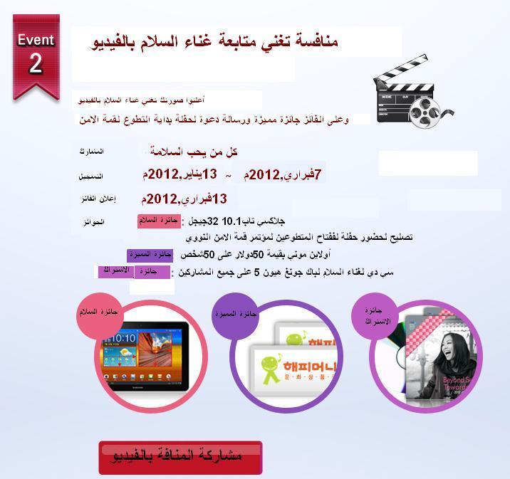 منافسة غناء السلام بالصورة والفيديو NSS_716_2050_14