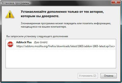дать разрешение на установку разрешения Adblock Plus в браузере Firefox