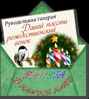 Давайте плести Рождественский венок!