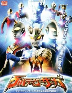 movie Ultraman Saga image