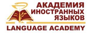 Академия Иностранных Языков Кировской ГМА