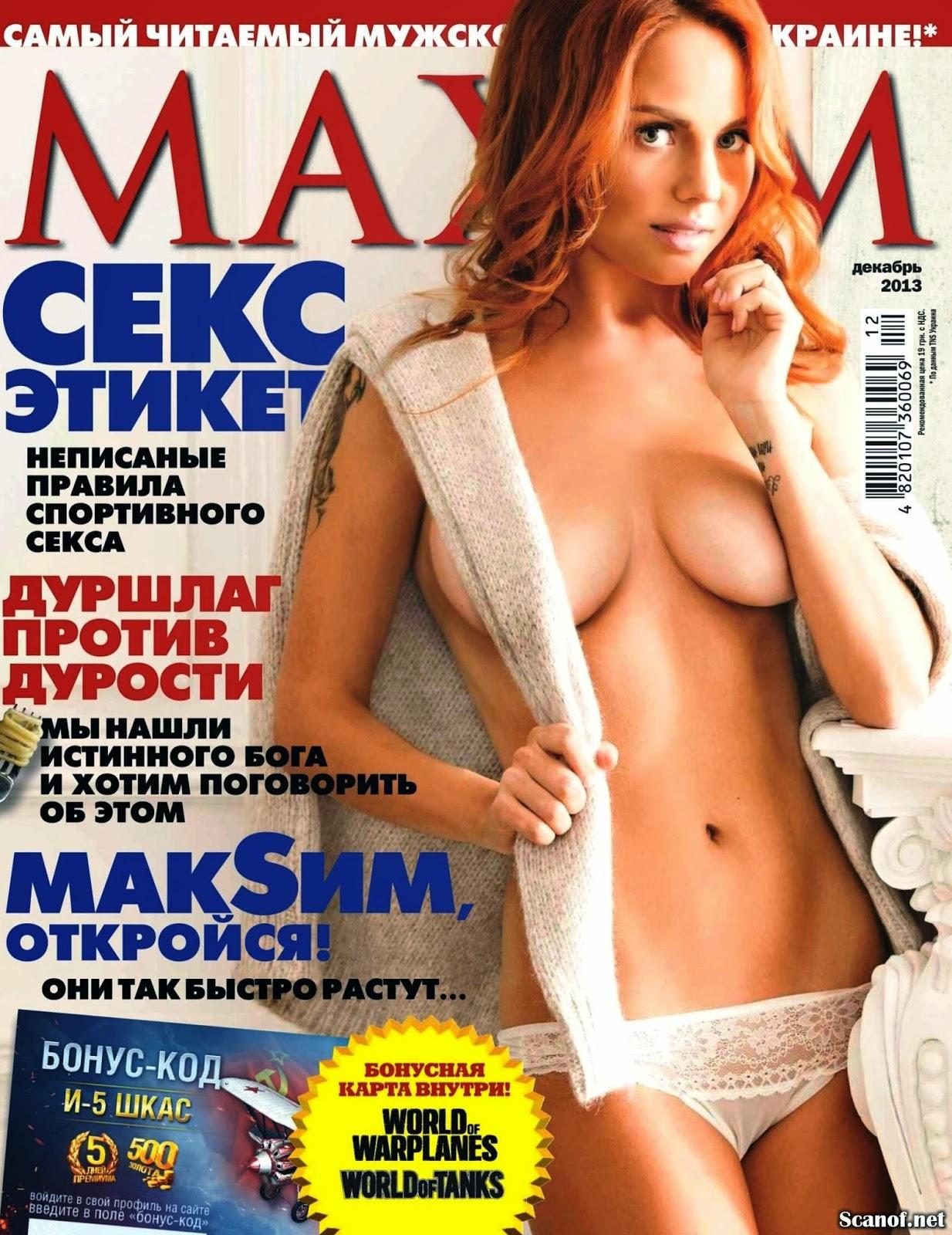 marina-maksimova-golaya-foto