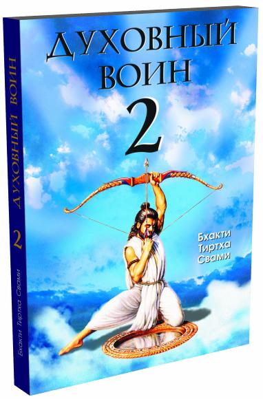 Бхакти Тиртха Свами. Духовный воин 2: Превратить вожделение в любовь