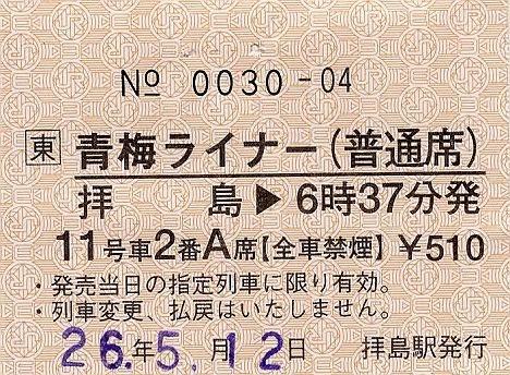 青梅ライナー券(普通席) 完全常備軟券 拝島駅