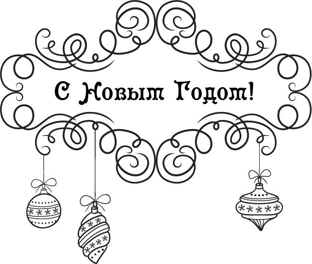 Раскраски новый год надпись с новым годом