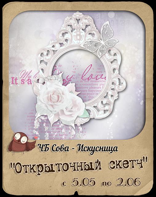 http://sovaiskusnica.blogspot.com/2014/05/3.html