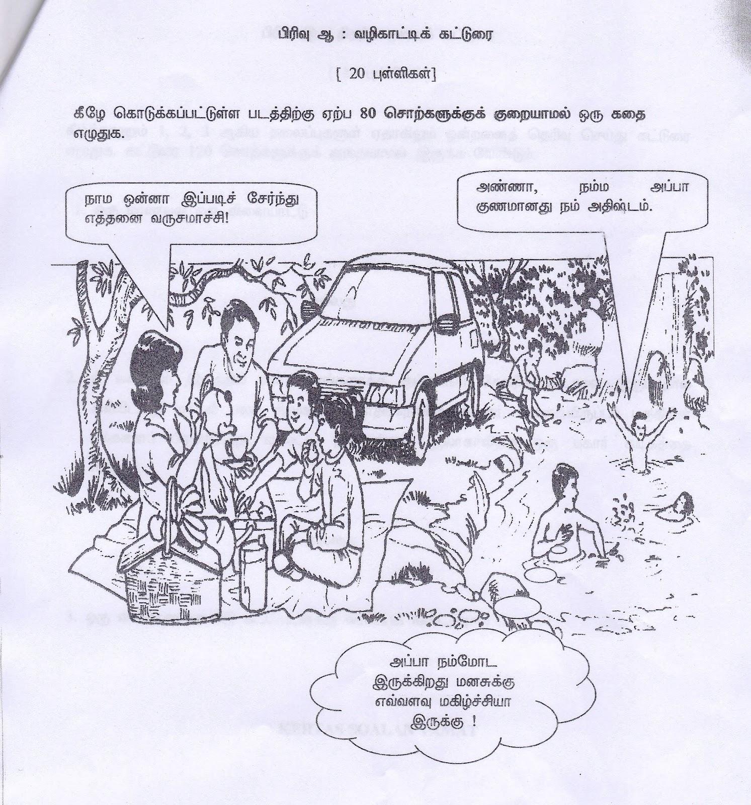 Kertas 2 Bahasa Tamil Percubaan Negeri Perak