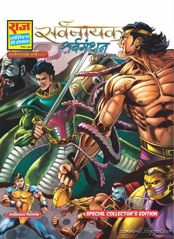 free hindi comics pdf