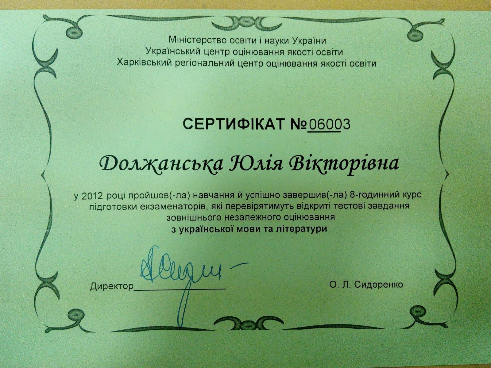 Сертифікат екзаменатора відкритої частини ЗНО з української мови та літератури