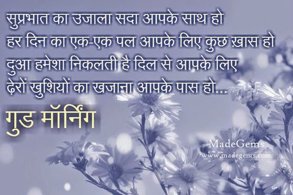 Good Morning Shayari Pictures