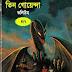 Tin Goyenda Volume 4-2 By Rakib Hasan By Rakib Hasan PDF Download