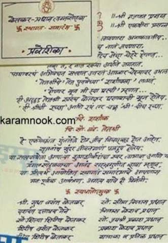 Tejashree Pradhan and Shashank Ketkar