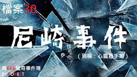 驚悚專題:檔案30(操控人心)尼崎事件(別稱:心靈殺手案)(前篇)