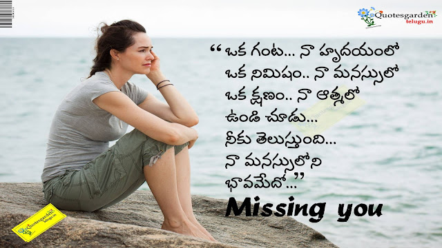 Miss U Love Quotes In Telugu : quotes in telugu missing you friendship day quotes in telugu