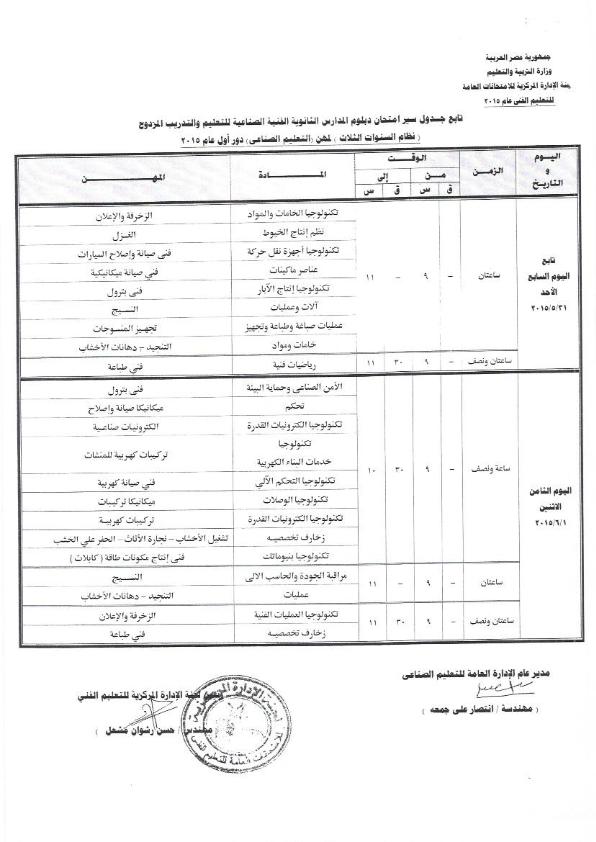 ننشر أخر جداول لدبلومات الثانوية الفنية موقع الوزارة تحديث 11 إبريل2015 2_2_016.png