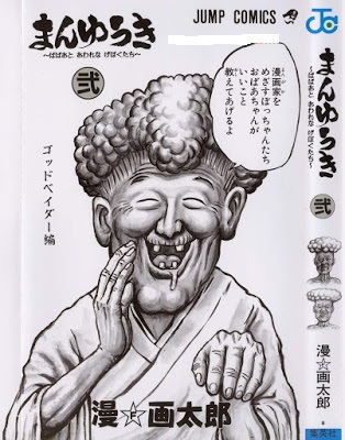 まんゆうき―ばばあとあわれなげぼくたち 第01-02巻