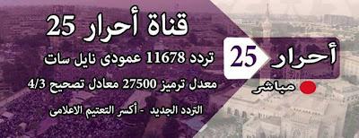 تردد قناة أحرار 25 بدلاً من قناة مصر 25 على نايل سات - مشاهدة قناة أحرار 25 الجديدة