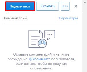 как поделиться файлом на dropbox?