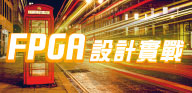 FPGA硬體加速迎戰AI、5G通訊