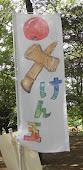 けん玉SHUのぼり旗
