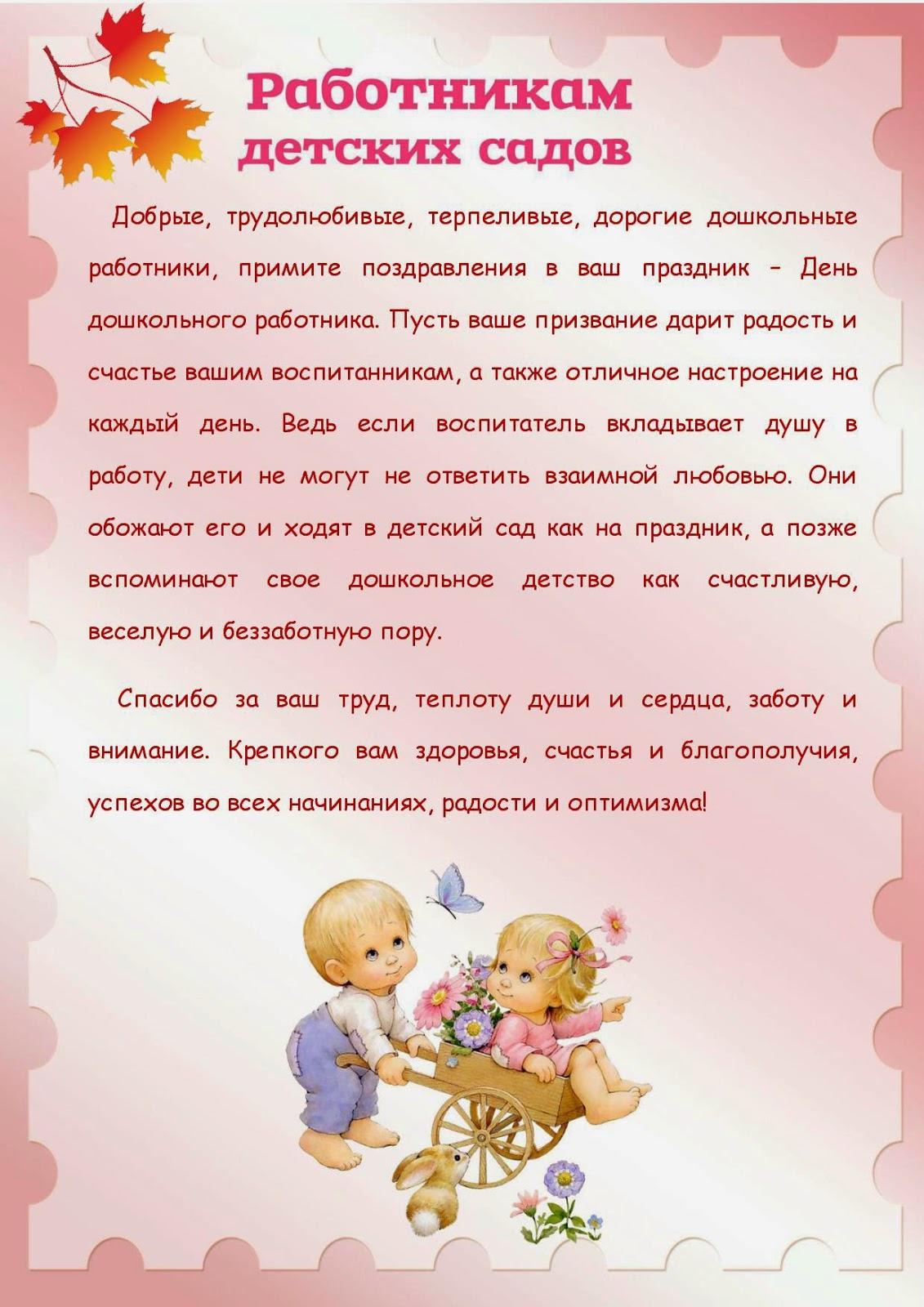 Папки передвижки для детского сада поздравление