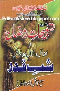 Tasbihaat-e-Ramadan o Fazail-o-Aamal Shabe Qadar