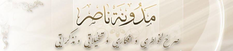 مدونة ناصر