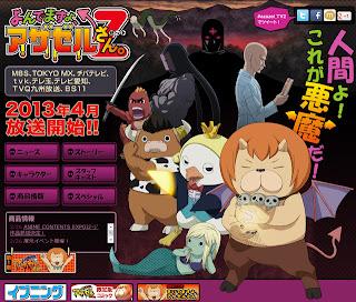 Yondemasu yo, Azazel-san. Z Season 2