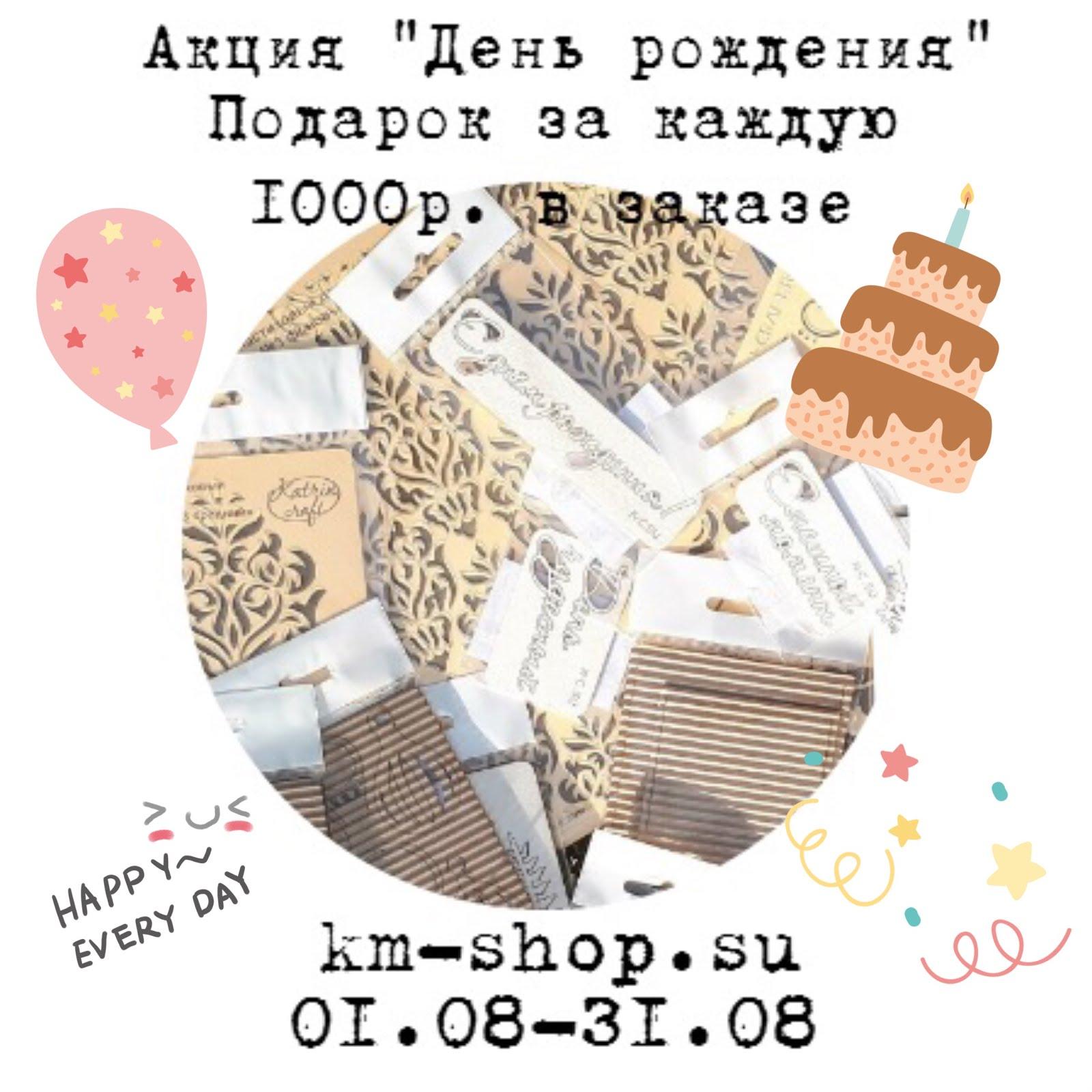 """Акция """"День рождения"""""""