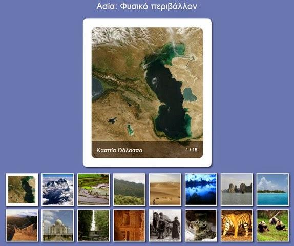 http://ebooks.edu.gr/modules/ebook/show.php/DSGL100/418/2821,10652/extras/gstd34_asia_places/index.html