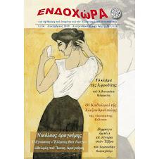 ΠΕΡΙΟΔΙΚΟ ''ΕΝΔΟΧΩΡΑ'' (114) - Γιά τη Θράκη που επιμένει γιά τόν Ελληνισμό πού αντιστέκεται.