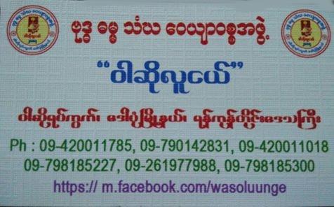 http://wasoluunge.blogspot.com