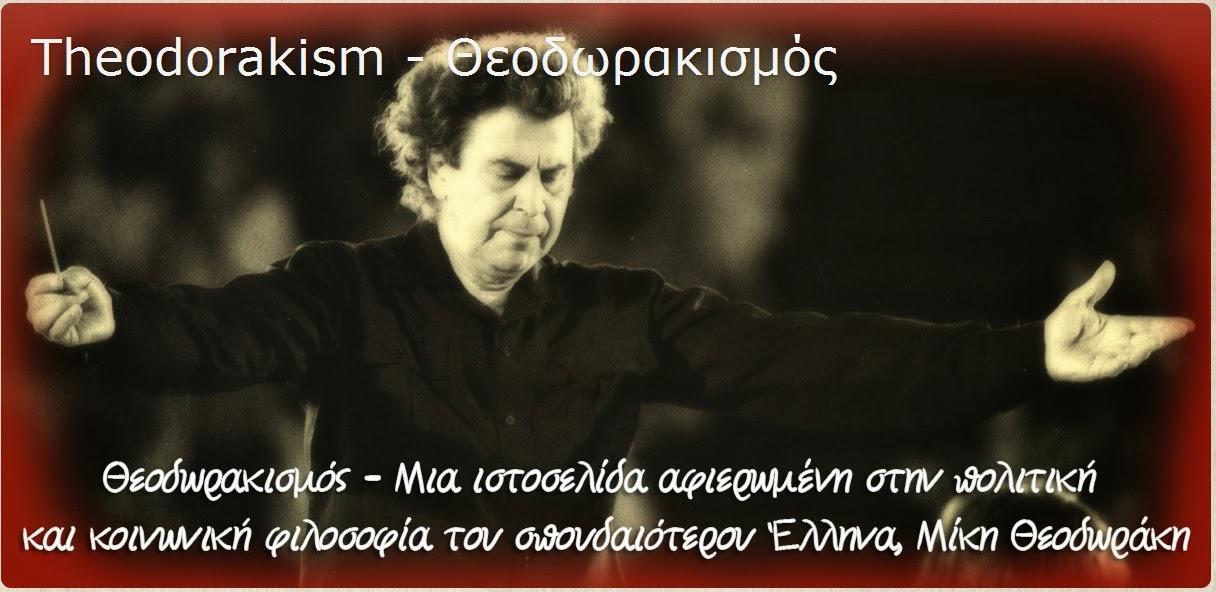 ΘΕΟΔΩΡΑΚΙΣΜΟΣ-THEODORAKISM