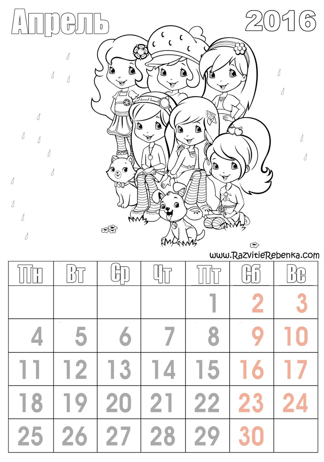 Фоны на календари 2015
