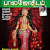 Bala Jothidam 25-05-2014 Tamil Magazines Latest Issue Pdf Free download