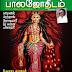 Bala Jothidam 25-05-2014 Tamil Magazines Latest Issue Pdf Free download