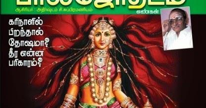 tamil jothidam books pdf free download