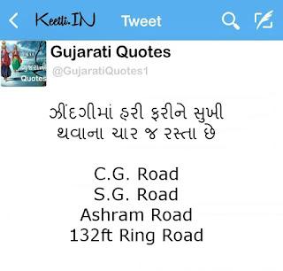 Funny Gujarati Quotes
