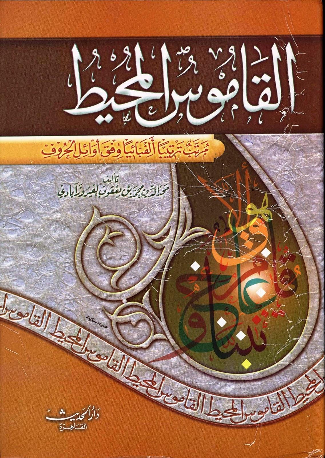 القاموس المحيط للفيروزآبادي - ط. دار الحديث pdf