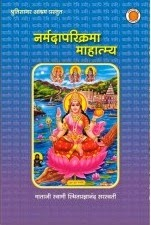 Narmada Parikrama Mahatmya
